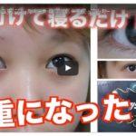【動画】AmiBeautyTV付けて寝るだけで二重になった!−ナイトアイボーテ使ってみた−わかりやすいよ。(*^。^*)!!☆
